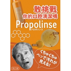 Propolinse mouthwash sold a whopping 6 million pieces!